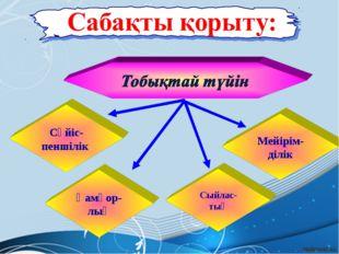 Сүйіс-пеншілік Сыйлас-тық Мейірім- ділік Қамқор-лық
