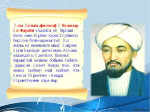 Ұлы ғалым ,философ Әбунасыр әл Фараби«Адамға ең бірінші білім емес т