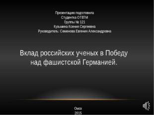 Вклад российских ученых в Победу над фашистской Германией. Омск 2015 Презента