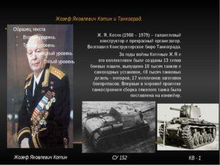 Жозеф ЯковлевичКотин и Танкоград. Ж. Я. Котин (1908 – 1979) – талантливый ко