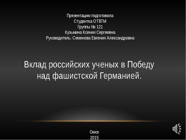 Вклад российских ученых в Победу над фашистской Германией. Омск 2015 Презента...