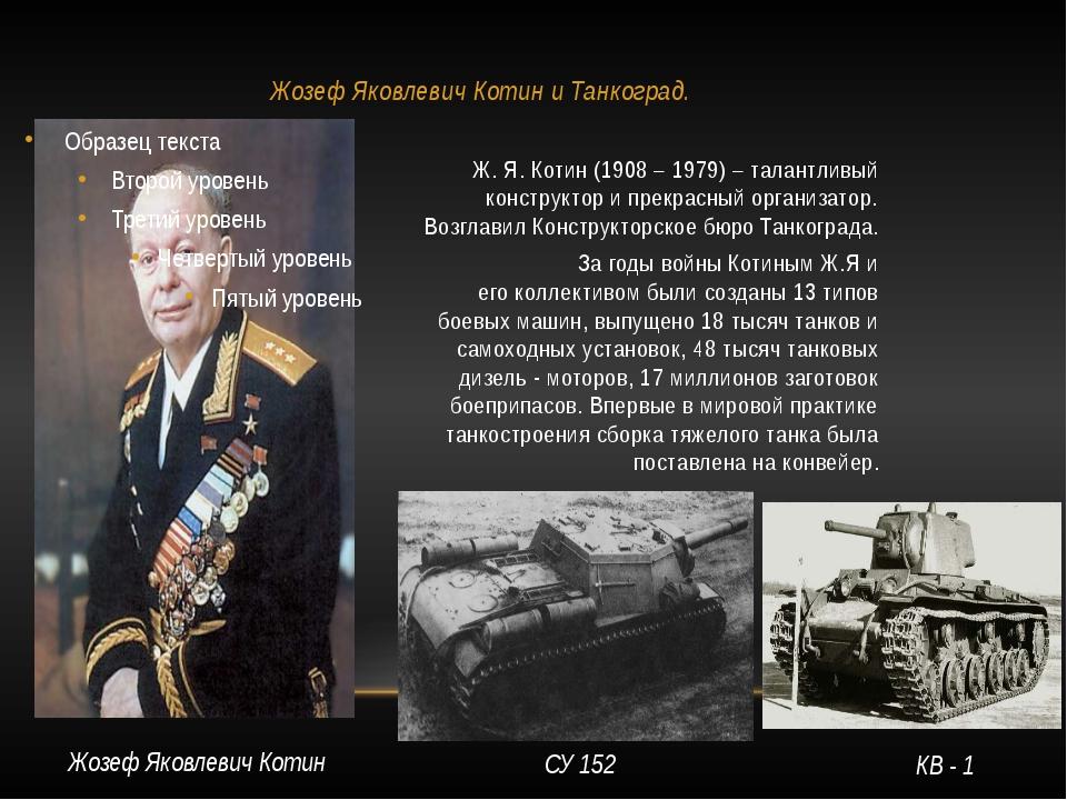 Жозеф ЯковлевичКотин и Танкоград. Ж. Я. Котин (1908 – 1979) – талантливый ко...