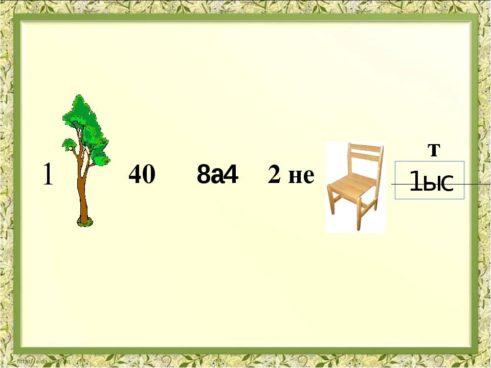 1 40 8а4 2 не т 1ыс