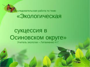 Исследовательская работа по теме: «Экологическая сукцессия в Осиновском окру