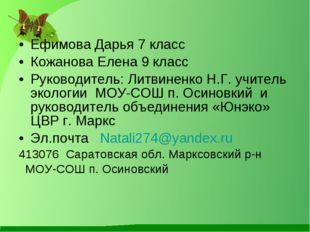 Ефимова Дарья 7 класс Кожанова Елена 9 класс Руководитель: Литвиненко Н.Г. уч