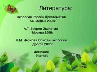 Литература: Экология России Хрестоматия АО «МДС» 2003г А.Т. Зверев Экология М