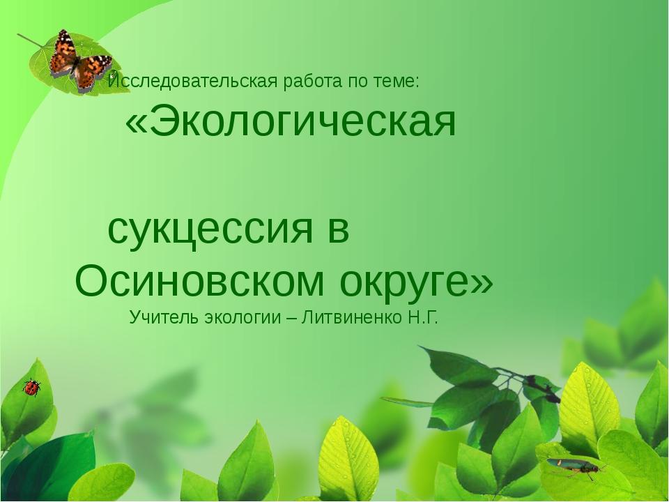 Исследовательская работа по теме: «Экологическая сукцессия в Осиновском окру...