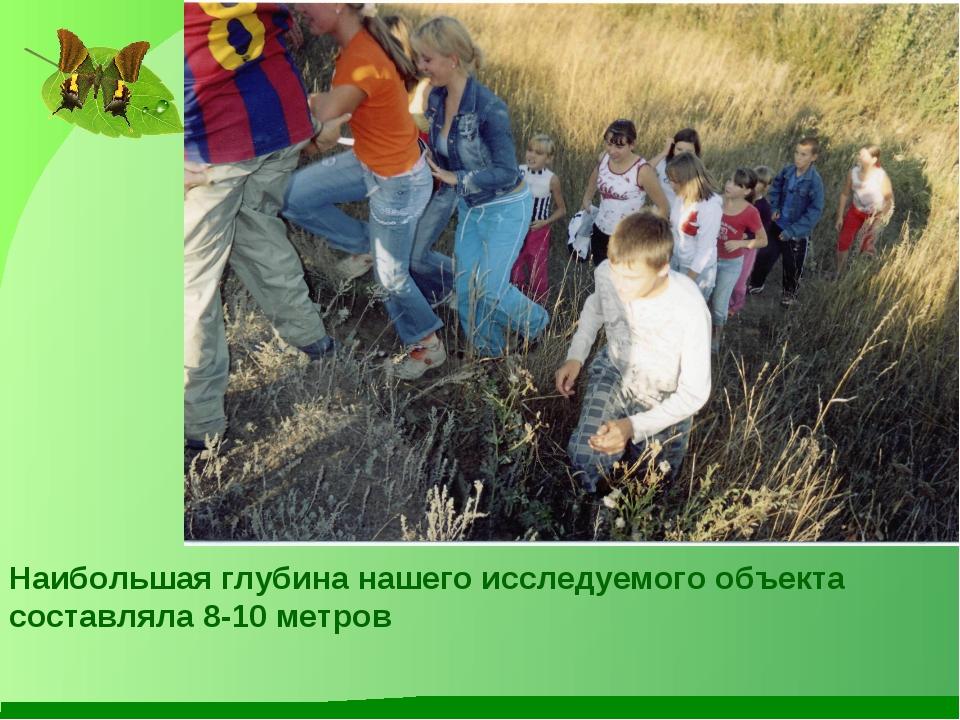 Наибольшая глубина нашего исследуемого объекта составляла 8-10 метров
