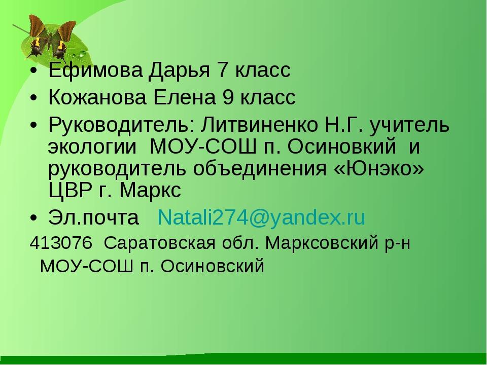 Ефимова Дарья 7 класс Кожанова Елена 9 класс Руководитель: Литвиненко Н.Г. уч...
