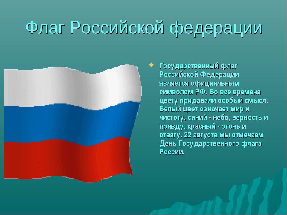 Флаг Российской федерации Государственный флаг Российской Федерации является...