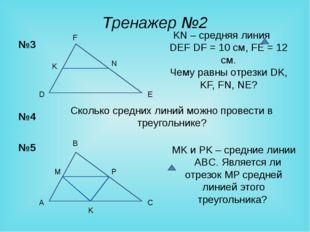 Тренажер №2 D F E K N KN – средняя линия DEF DF = 10 см, FE = 12 см. Чему рав