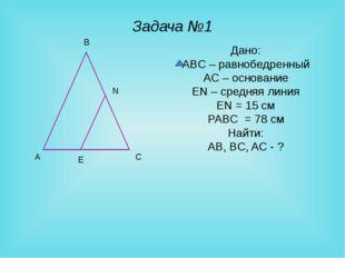 Задача №1 Дано: ABC – равнобедренный AC – основание EN – средняя линия EN = 1