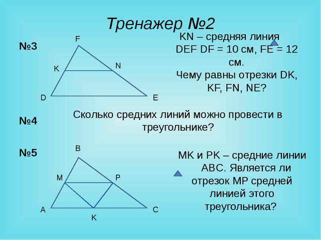 Тренажер №2 D F E K N KN – средняя линия DEF DF = 10 см, FE = 12 см. Чему рав...