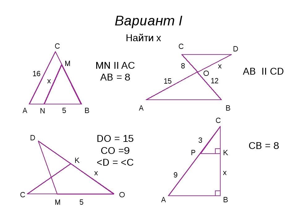 Вариант I A B C M N x 5 16 Найти x MN II AC AB = 8 A B C D O 15 8 12 x AB II...