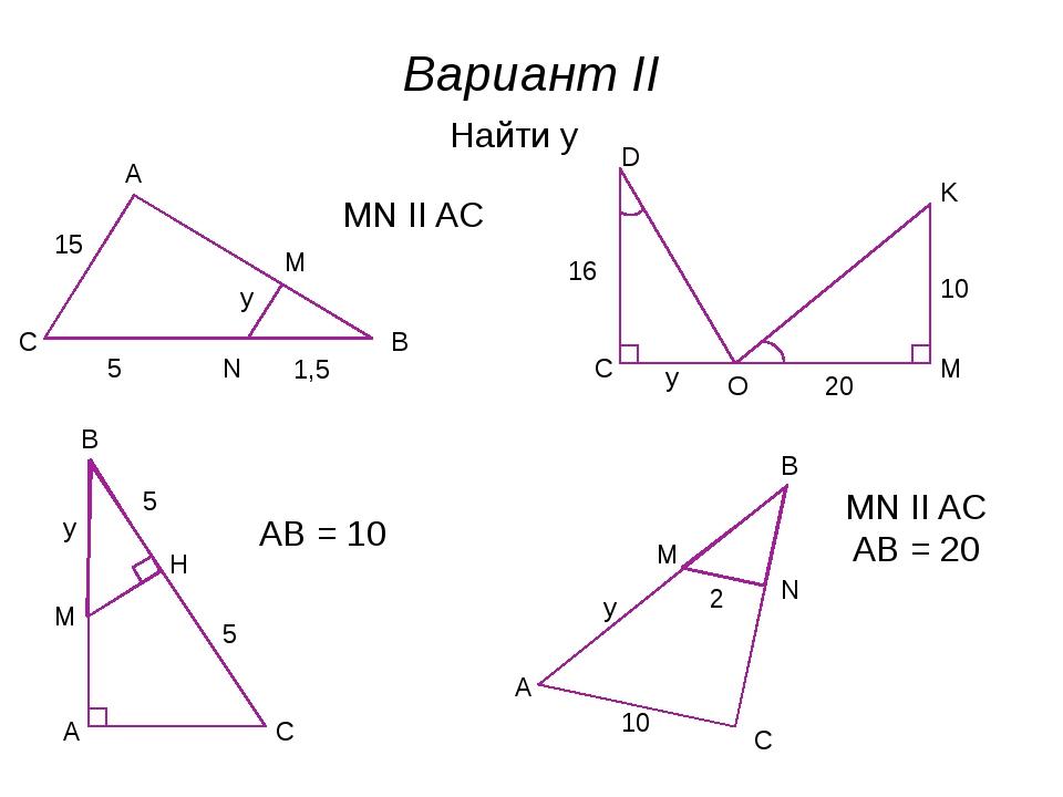 A B C M N Вариант II Найти y 15 5 1,5 y MN II AC M C O D K y 16 20 10 A B C 5...