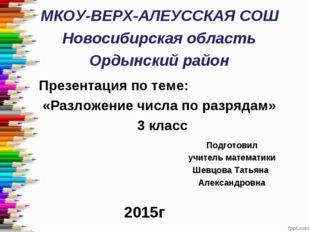 МКОУ-ВЕРХ-АЛЕУССКАЯ СОШ Новосибирская область Ордынский район Подготовил учит
