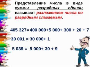 Представление числа в виде суммы разрядных единиц называют разложением числа