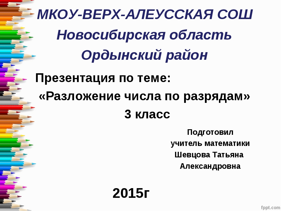 МКОУ-ВЕРХ-АЛЕУССКАЯ СОШ Новосибирская область Ордынский район Подготовил учит...