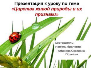 Презентация к уроку по теме «Царства живой природы и их признаки» Составитель