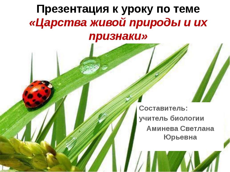 Презентация к уроку по теме «Царства живой природы и их признаки» Составитель...