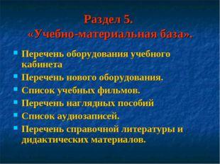 Раздел 5. «Учебно-материальная база». Перечень оборудования учебного кабинета