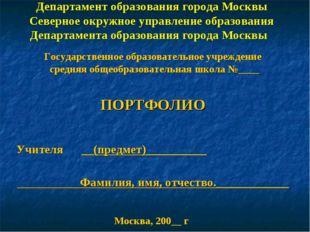 Департамент образования города Москвы Северное окружное управление образовани