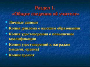 Раздел 1. «Общие сведения об учителе» Личные данные Копия диплома о высшем об