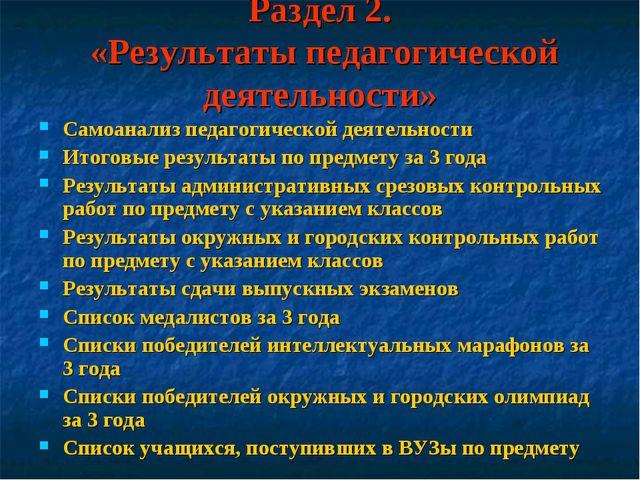 Раздел 2. «Результаты педагогической деятельности» Самоанализ педагогической...