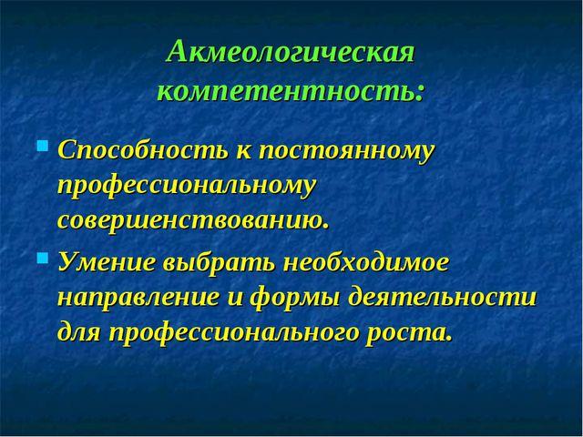 Акмеологическая компетентность: Способность к постоянному профессиональному с...