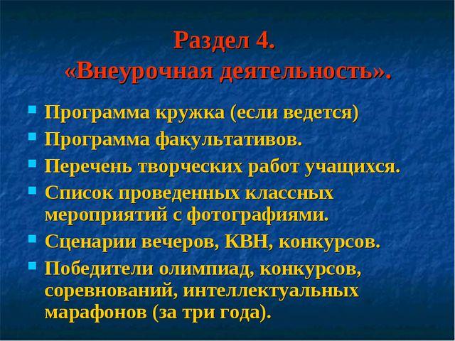 Раздел 4. «Внеурочная деятельность». Программа кружка (если ведется) Программ...