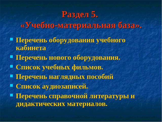 Раздел 5. «Учебно-материальная база». Перечень оборудования учебного кабинета...