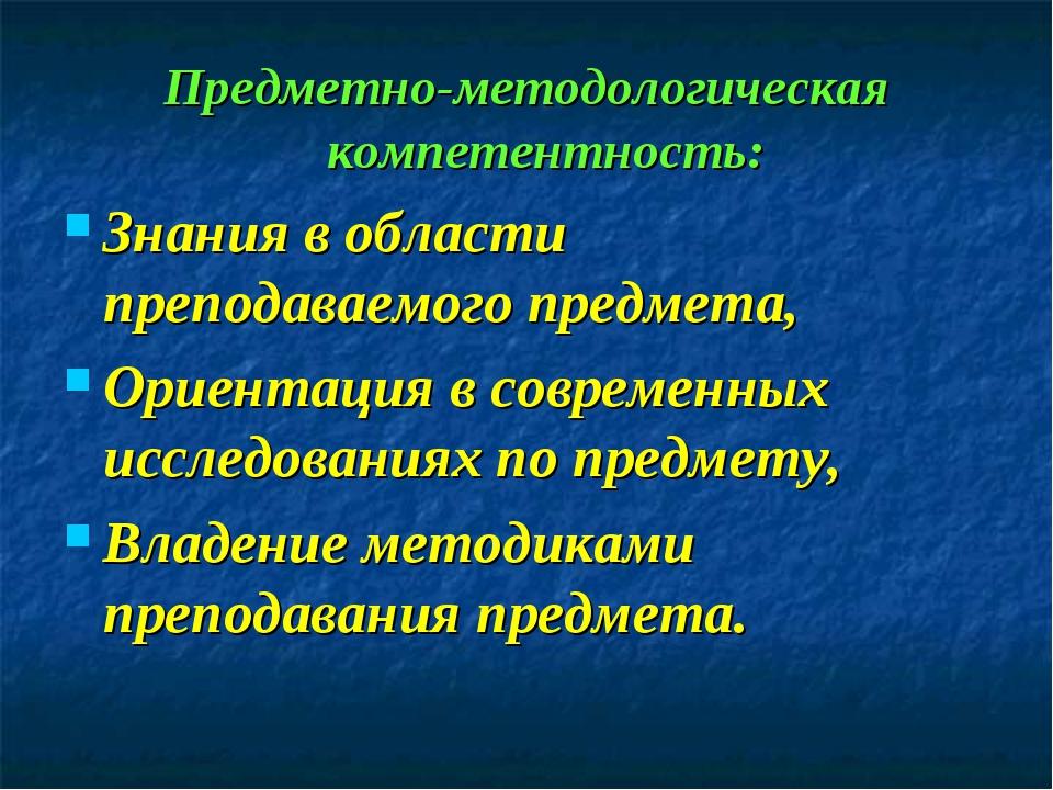 Предметно-методологическая компетентность: Знания в области преподаваемого пр...