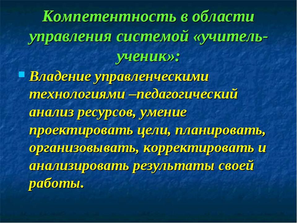 Компетентность в области управления системой «учитель-ученик»: Владение управ...