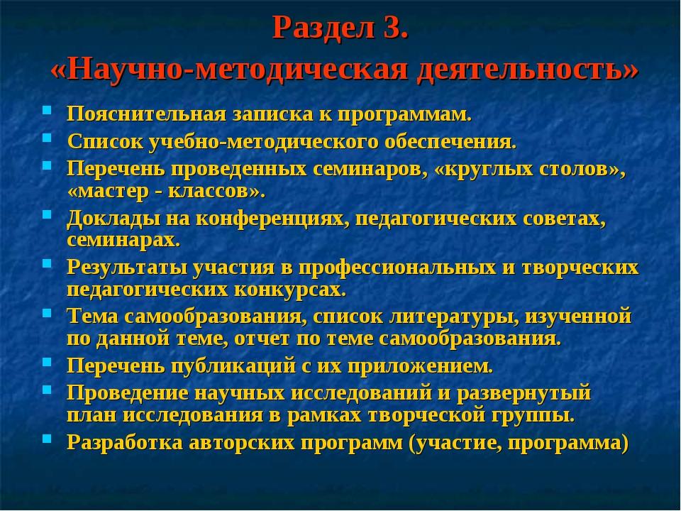 Раздел 3. «Научно-методическая деятельность» Пояснительная записка к программ...