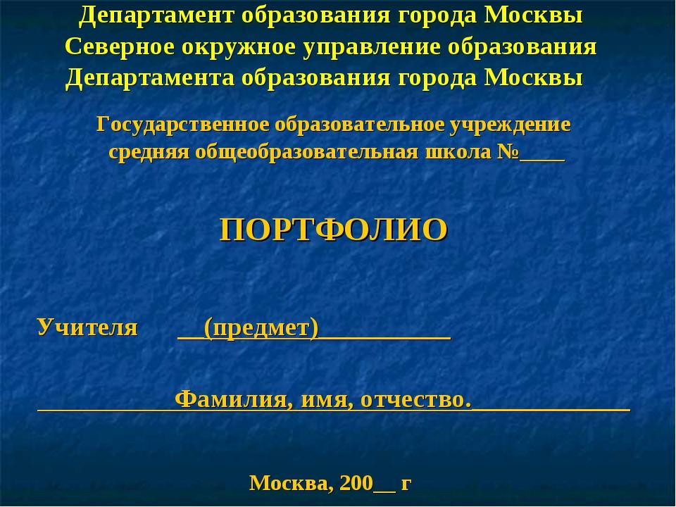 Департамент образования города Москвы Северное окружное управление образовани...