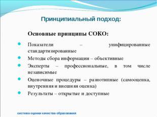 Принципиальный подход: Основные принципы СОКО: Показатели – унифицированные