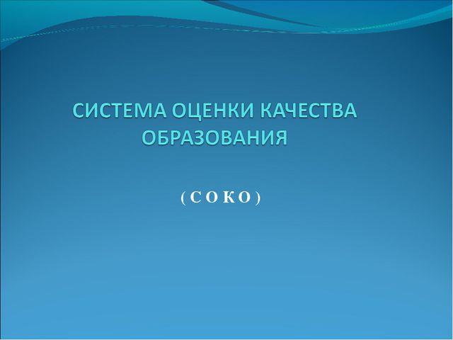 ( С О К О )