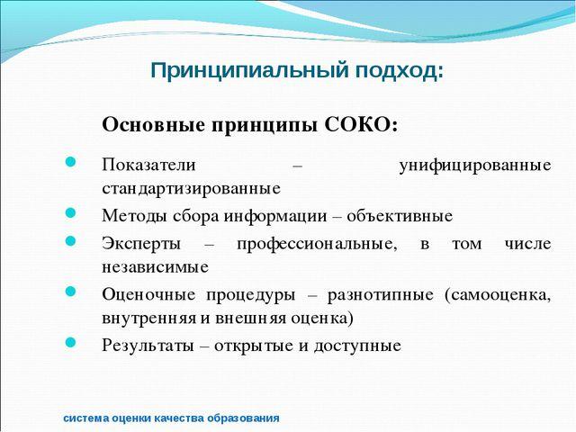 Принципиальный подход: Основные принципы СОКО: Показатели – унифицированные...