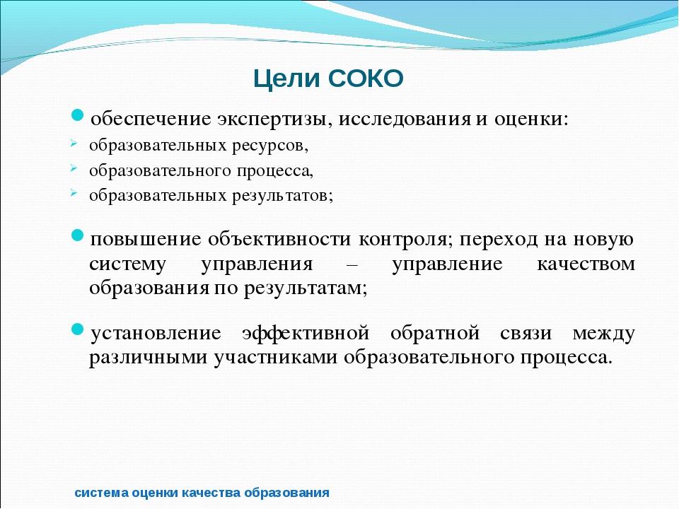 Цели СОКО обеспечение экспертизы, исследования и оценки: образовательных ресу...