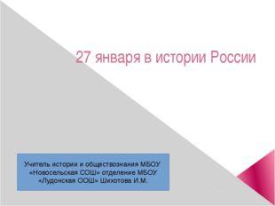 27 января в истории России Урок Мужества Учитель истории и обществознания МБО