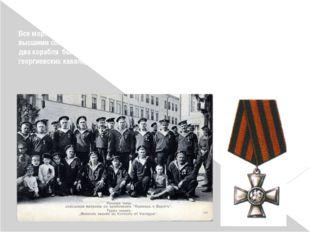 Все моряки «Варяга» и «Корейца» были награждены Георгиевскими крестами- высши