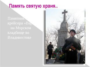 Памятник экипажу крейсера «Варяг» на Морском кладбище во Владивостоке Память