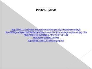 Источники: http://histrf.ru/ru/lenta-vremeni/event/view/podvigh-krieisiera-va