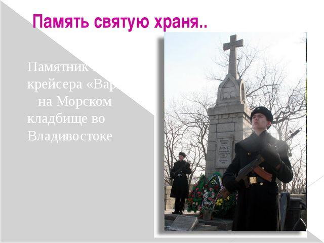 Памятник экипажу крейсера «Варяг» на Морском кладбище во Владивостоке Память...