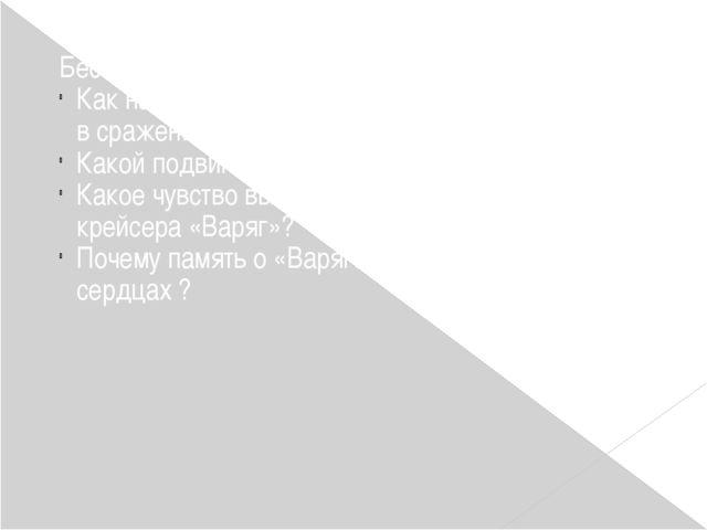 Беседа по содержанию презентации. Как назывались русские корабли, участвовавш...