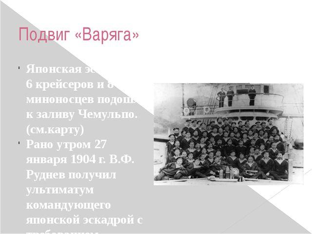Подвиг «Варяга» Японская эскадра из 6 крейсеров и 8 миноносцев подошла к зали...