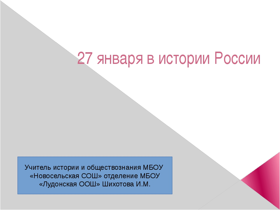 27 января в истории России Урок Мужества Учитель истории и обществознания МБО...