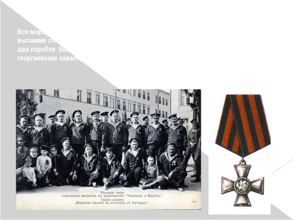Все моряки «Варяга» и «Корейца» были награждены Георгиевскими крестами- высши...