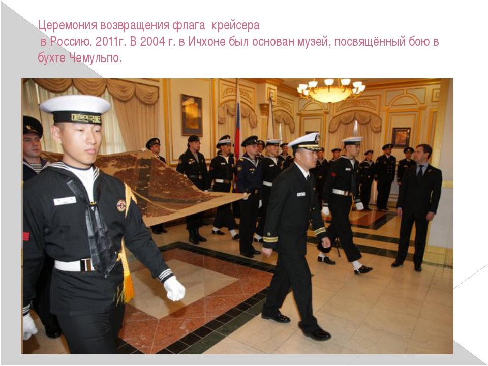 Церемония возвращения флага крейсера в Россию. 2011г. В 2004 г. в Ичхоне был...