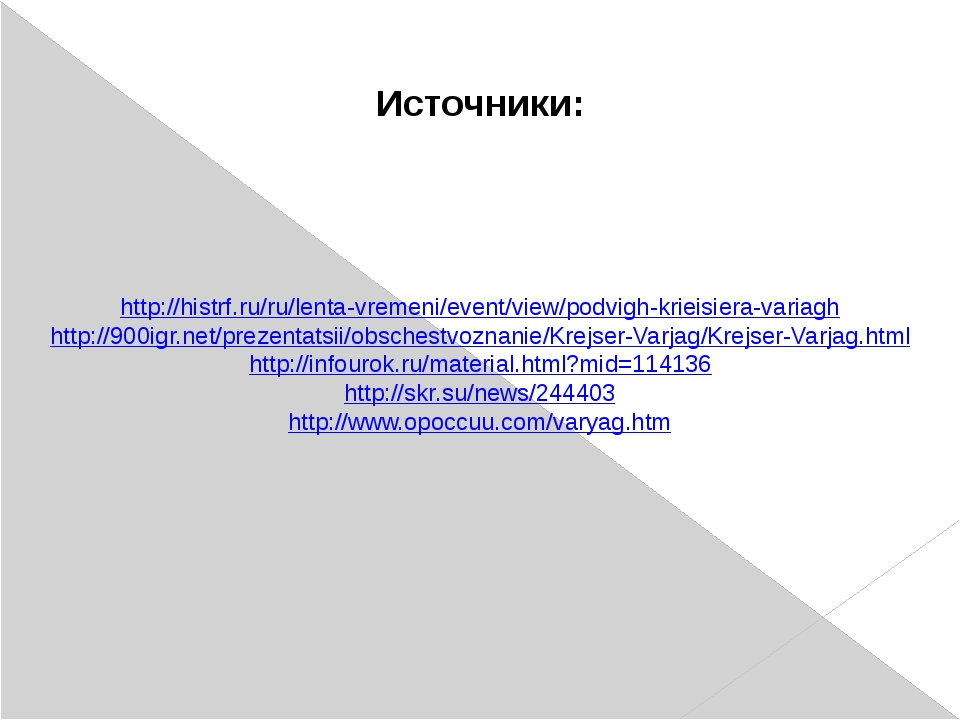 Источники: http://histrf.ru/ru/lenta-vremeni/event/view/podvigh-krieisiera-va...